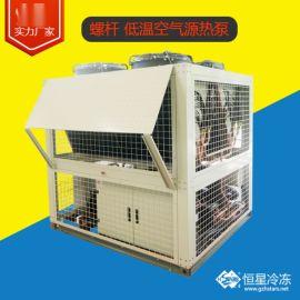 螺杆-低温空气源热泵
