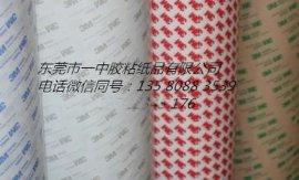 供应3m55236离型纸靖江3m55236离型纸扬州3m55236离型纸