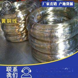 厂家供应镀镍镀锡H62黄铜线材全硬半硬黄铜线 压扁调直黄铜线