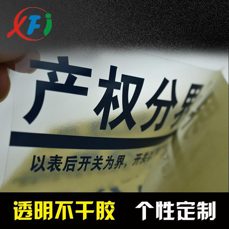 不乾膠標籤印刷廠印透明不乾膠標籤pvc透明標籤貼紙