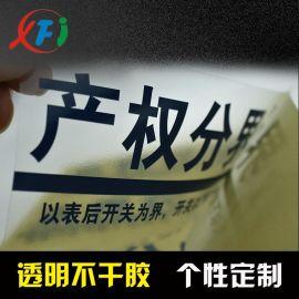 透明不干胶防伪标签 pvc透明标签贴纸定制LOGO商标设计