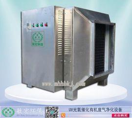 广州白云区塑料厂车间异味废气净化工程