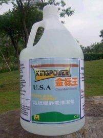 地板蜡静电清洁剂 (GW-6010)