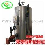 立式燃油锅炉500公斤蒸汽量 免办证
