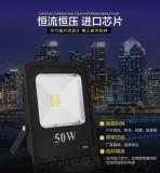 LED投光燈50W 節能高亮工程投光戶外投光燈大功率