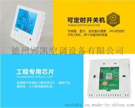 中央空调温控器 风机盘管温控器 温控器厂家直销