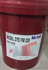 美孚/Mobil DTE FM 320食品级润滑油