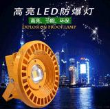 南阳LED防爆灯厂家直销