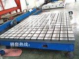 供应优质精密铸铁电机试验平板、平台