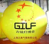 PVC氣球