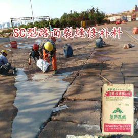 河南路面起砂修补材料,混凝土路面修补料