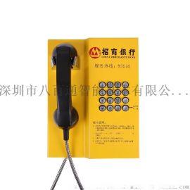 PBT八百通 TJ-2 招商银行专用服务电话机  ATM自助银行电话机
