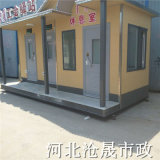 新闻:沧州节水型移动厕所厂家供应商