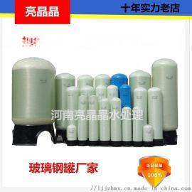 辽宁特价石英砂活性炭过滤器844软化罐过滤罐总代