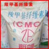 羧甲基纖維素 CMC 膩子粉 保溫砂漿建築膠粉