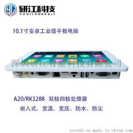 10寸工业平板电脑安卓系统 嵌入式触摸一体机