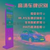 車牌識別系統一體機停車場收費系統道閘機高清攝像機自動識別