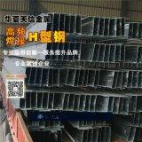 高頻焊H型鋼廠家建造大跨度建築