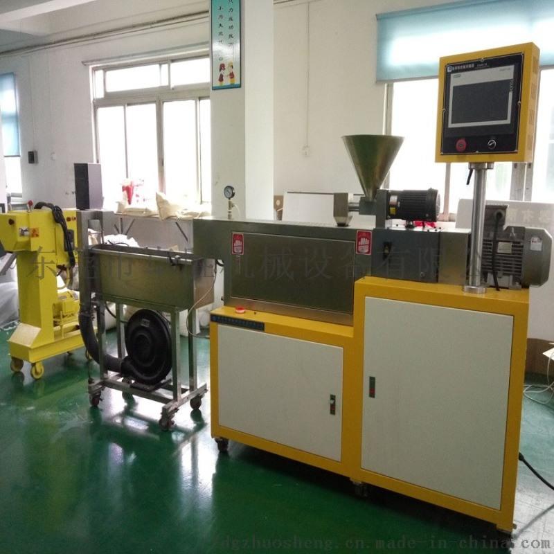 厂家直销小型实验室双螺杆挤出造粒机