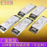 廣東星普XPES-900-150W紫外線鎮流器