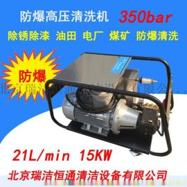 瑞洁恒通3521型防爆高压清洗机的用途及参数