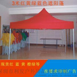 遮陽篷遮雨蓬戶外遮陽雨棚可印字