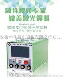 智能微束等离子冷焊机HS-ADS30,