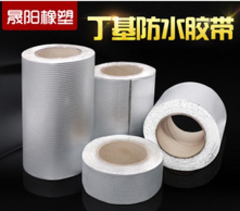 丁基橡膠帶,防水丁基橡膠帶,鋁箔丁基防水膠帶