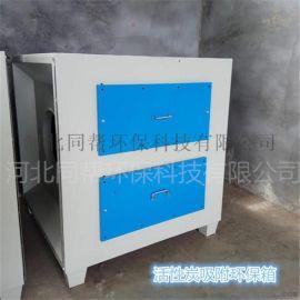 制鞋粘胶厂活性炭废气处理环保设备干式活性炭吸附箱
