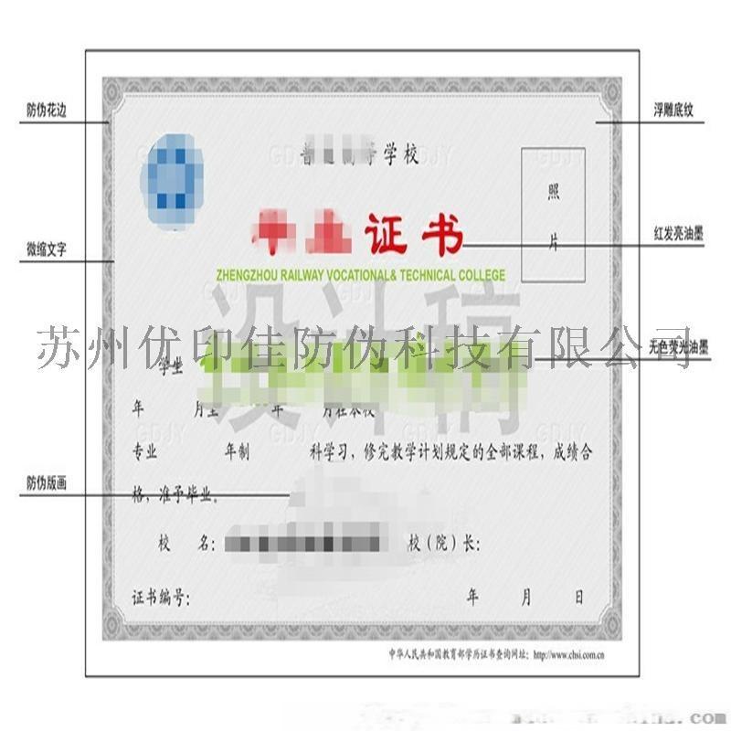 版纹设计印刷 定做线条防伪标签 版纹防伪设计公司
