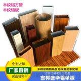熱轉印木紋造型鋁方通木紋鋁方管|木紋鋁型材北京廠家