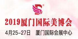 春城昆明美博会丨泛亚昆明美博会2019年时间表
