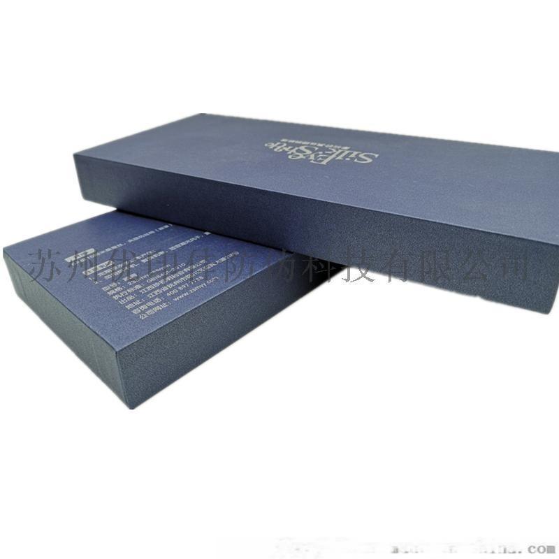 食品防伪包装盒 可变号打码压纹特种纸包装盒定制