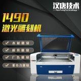 1490大型木头激光雕刻机木板模型广告激光切割机