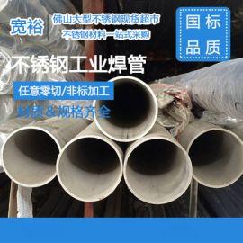 DN25不锈钢流体输送管304 不锈钢工业管