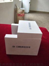 毕节高强粉刷石膏增强石膏砂浆