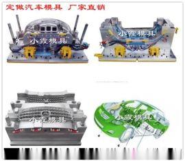 汽车模具厂家玩具车新款改装保险杠注射模具设计生产