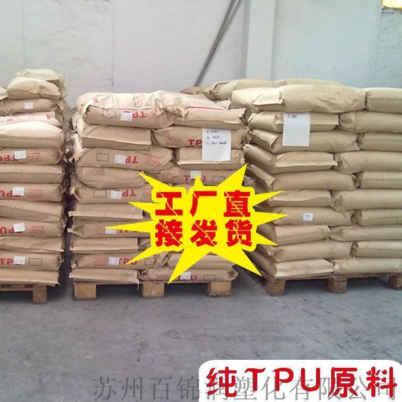 TPU 95A聚氨酯颗粒子原料 传动带tpu