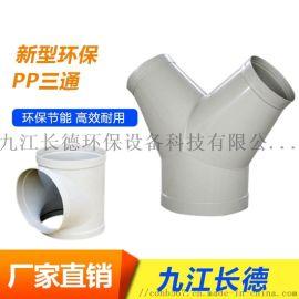 九江长德 PP三通 三通管 塑料三通 厂家专售