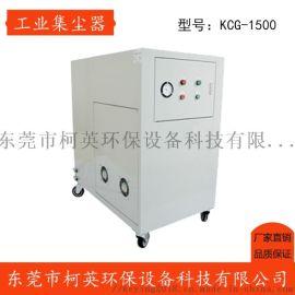 柯英KCG变频工业吸尘器|颗粒收集器