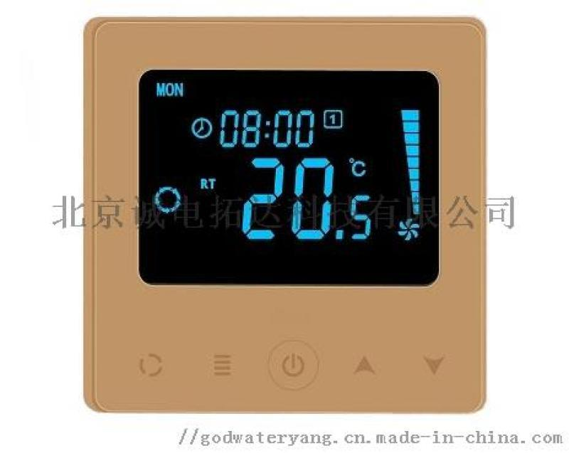 北京地暖控制器
