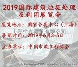 2019國際建築垃圾處理及利用展覽會