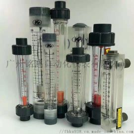 LZS系列塑料管转子流量计