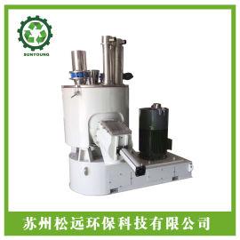 锂电材料专用SHR-500L高速混合机 高速搅拌机