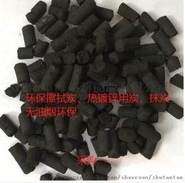 热镀锌钢丝 环保无油烟擦炭