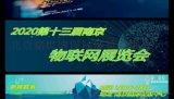 2020南京智能家居展览会全屋智能时代已开启