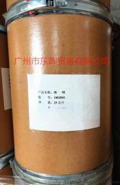 99 咪唑 高纯度 咪唑厂家 广州现货