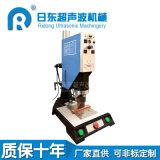 小型塑焊机 超声波焊接机