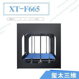 玺太三维 准工业级教育型工装夹具3D打印机