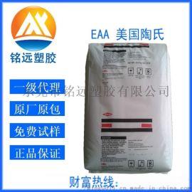 EAA 3460 食品级 无纺布涂层 涂覆级EAA